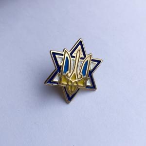 Значок Герб України на Зірці Давіда