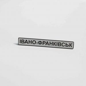 Значок Ивано-Франковск
