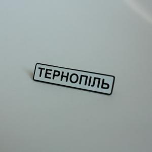 Значок Тернополь