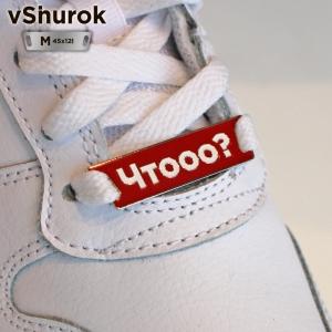 vShnurok Чтооо?